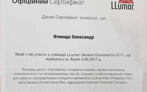 Сертификат LLumar